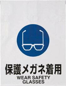 TRUSCO ワンタッチ標識 保護メガネ着用【TRP-012】(安全用品・標識・安全標識)