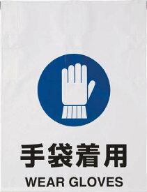 TRUSCO ワンタッチ標識 手袋着用【TRP-017】(安全用品・標識・安全標識)