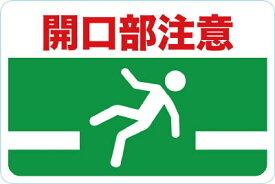 TRUSCO マグネット標識 300×450 開口部注意【TMH-3045-G】(安全用品・標識・安全標識)
