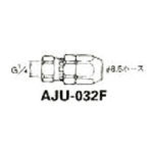 アネスト岩田 ホースジョイント G1/4袋ナット【AJU-032F】(塗装・内装用品・自動スプレーガン)