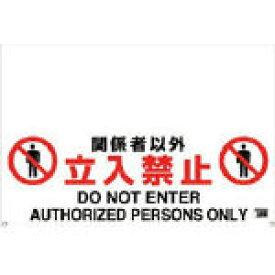 TRUSCO ワンタッチガードバー標識 関係者以外立入禁止【TRH-09-02】(安全用品・標識・チェーンスタンド)【S1】