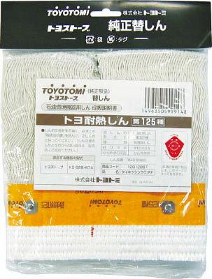 トヨトミ 耐熱芯第32種【11281207】(冷暖対策用品・暖房用品)【ポイント10倍】