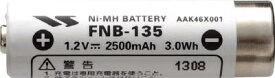 スタンダード ニッケル水素充電池【FNB-135】(安全用品・標識・トランシーバー)