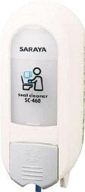 サラヤ 便座クリーナー用ディスペンサー SC−460【41849】(労働衛生用品・トイレ用品)