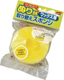 ソフト99 ぬり自慢ワックス用スペア【4043】(車輌整備用品・グリスガン・洗車用品)