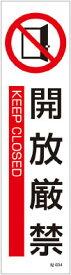 緑十字 貼604 開放厳禁 3枚1組 360×90mm ユポステッカー【47604】(安全用品・標識・安全標識)