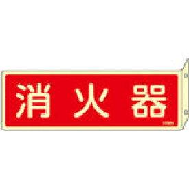 緑十字 蓄光消防標識 消火器 80×240mm 突き出しタイプ エンビ【66801】(安全用品・標識・非常用標識)