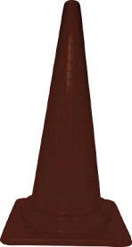 TRUSCO 安全コーン 幅380mmX高さ700mm ブラウン【TCC-DBR】(安全用品・標識・カラーコーン)