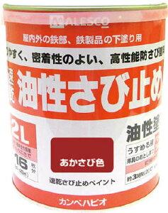 ALESCO 速乾錆止めペイント 2.0L あかさび色【NO108-2】(塗装・内装用品・塗料)