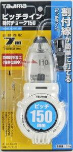 タジマ ピッチライン割付チョーク 150【PL-WCL150】(測量用品・墨つぼ・チョークリール)