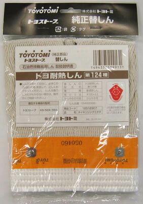 トヨトミ 耐熱芯第124種【12012907】(冷暖対策用品・暖房用品)【ポイント10倍】