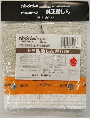 トヨトミ 耐熱芯第125種【12012807】(冷暖対策用品・暖房用品)【ポイント10倍】