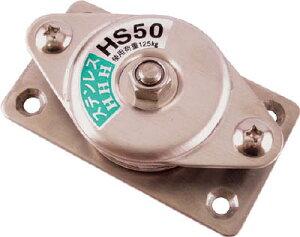 HHH ステンレス固定滑車よこ型一車【HS50】(吊りクランプ・スリング・荷締機・滑車)