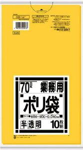 サニパック 業務用70L袋黄色半透明10【G-23】(清掃用品・ゴミ袋)