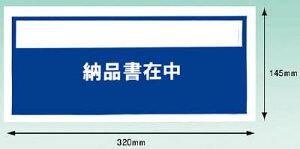 パピルス デリバリーパック納品書在中(チェーンストア統一伝票用)【PA-018T】(梱包結束用品・荷札)