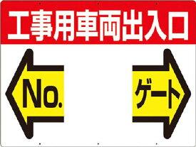 つくし 標識 両面「工事用車両出入口 NO ゲート」【19-F】(安全用品・標識・安全標識)【S1】