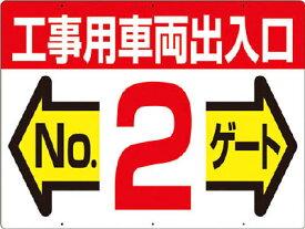 つくし 標識 両面「工事用車両出入口 NO2ゲート」【19-F2】(安全用品・標識・安全標識)【S1】