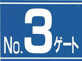 つくし 標識 両面「NO3ゲート」【405-G3】(安全用品・標識・安全標識)【S1】