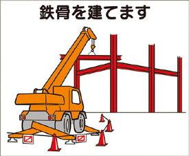 つくし 作業工程マグネット 「鉄骨を建てます」【4-M3】(安全用品・標識・安全標識)