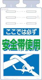 つくし つるしっこ 「ここではかならず安全帯使用」【SK-501】(安全用品・標識・安全標識)