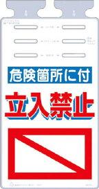 つくし つるしっこ 「危険箇所に付立入禁止」【SK-512】(安全用品・標識・安全標識)