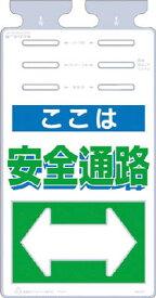 つくし つるしっこ 「ここは安全通路」【SK-517】(安全用品・標識・安全標識)