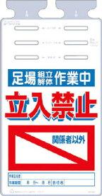 つくし つるしっこ 「足場組立解体作業中 関係者以外立入禁止」【SK-525】(安全用品・標識・安全標識)