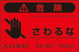 つくし 蛍光標識「さわるな」【FS-7】(安全用品・標識・安全標識)