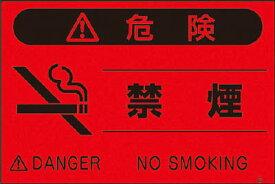 つくし 蛍光標識「禁煙」【FS-8】(安全用品・標識・安全標識)【S1】