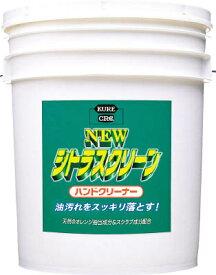 KURE ニュー シトラスクリーン ハンドクリーナー 18.925L NO2284【送料無料】【S1】