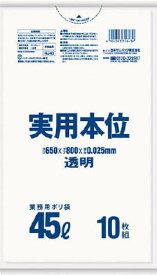 サニパック 業務用実用本位 45L透明 NJ43