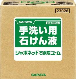 サラヤ 手洗イ石鹸液 シャボネット石鹸液ユ・ム 20kg 23026【S1】