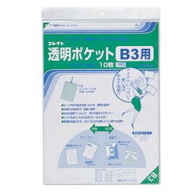 コレクト 透明ポケット B3 CF-300【ポイント10倍】
