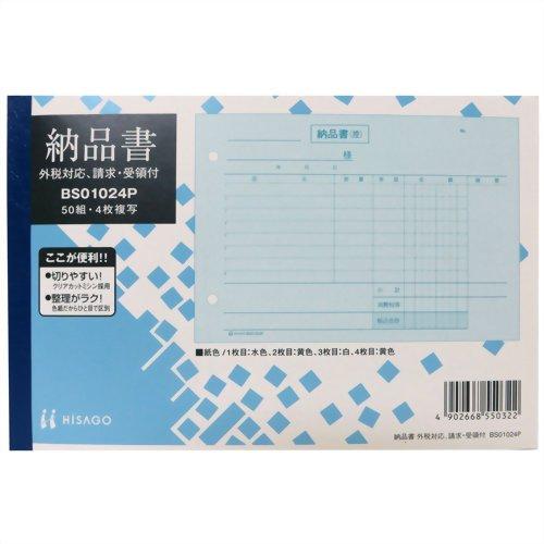 ヒサゴ 納品書 B6ヨコ(4枚複写)(製本タイプ) BS01024P (BS01024P)【ポイント10倍】