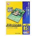 アイリスオーヤマ ラミネートフィルム 100マイ B5 (LZ-B5100)【ポイント10倍】
