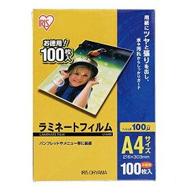 アイリスオーヤマ ラミネートフィルム 100マイ A4 (LZ-A4100)【ポイント10倍】