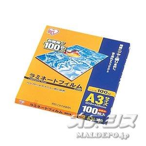 アイリスオーヤマ ラミネートフィルム 100マイ A3 (LZ-A3100)【ポイント10倍】