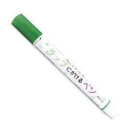 エポックケミカル ラップにかけるペン 緑 539-0160【ポイント10倍】