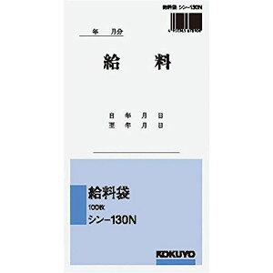 コクヨ 給料袋 角8 シン-130