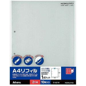 コクヨ リフィル1ポケット A4 ラ-A21