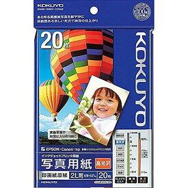 コクヨ 写真用紙高光沢 KJ-D122L-20