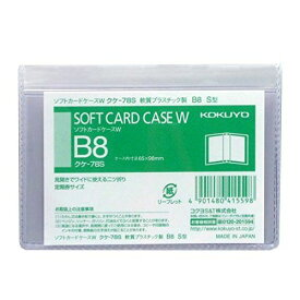 コクヨ ソフトカードケースW B8S クケ-78S