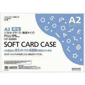 コクヨ ソフトカードケースA2 クケ-3062