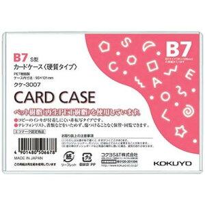 コクヨ カードケース硬質B7 クケ-3007