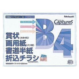 ナカバヤシ 超薄型ホルダー B4 HUU-B4CB【ポイント10倍】