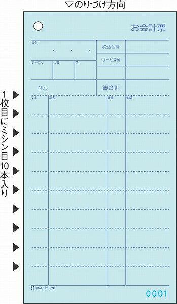 ヒサゴ お会計表ミシンNO入 3127NE (1箱)【ポイント10倍】