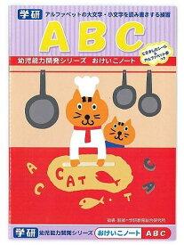 学研 おけいこノート ABC N02568【ポイント10倍】