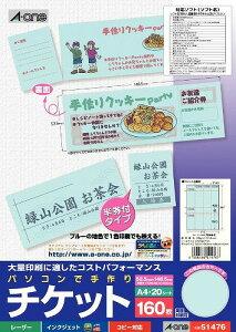 エーワン 手作りチケット 8面ハンケン ブルー 51476