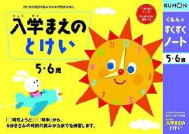 くもん出版 スクスクノート 入学前のトケイ NL-21【ポイント10倍】