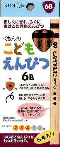 くもん出版 こども鉛筆6B SE-11【ポイント10倍】